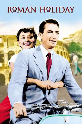 罗马假日 Roman Holiday