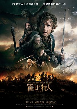 霍比特人3:五军之战 The Hobbit: The Battle of the Five Armies