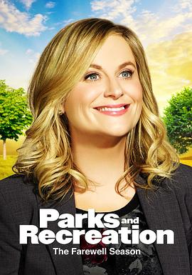 公园与游憩 第七季 Parks and Recreation Season 7