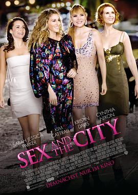 欲望都市 Sex and the City