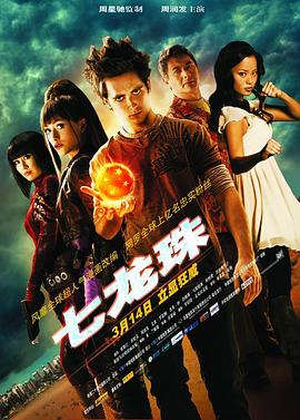 七龙珠 Dragonball Evolution
