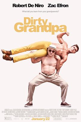 下流祖父 Dirty Grandpa