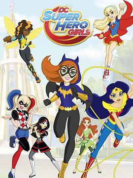 DC超级英雄美少女 第二季 DC Super Hero Girls Season 2