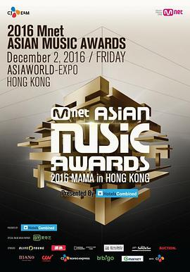 2016MAMA亚洲音乐盛典 2016 Mnet Asian Music Awards