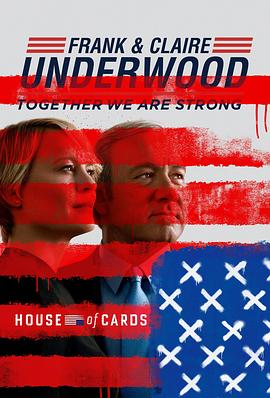 纸牌屋 第五季 House of Cards Season 5