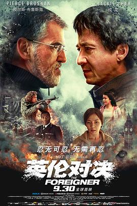 英伦对决 The Foreigner