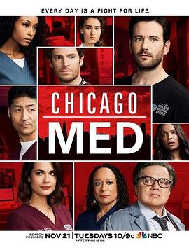 芝加哥急救 第三季 Chicago Med Season 3