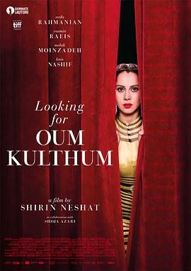 寻找乌姆 Looking for Oum Kulthum