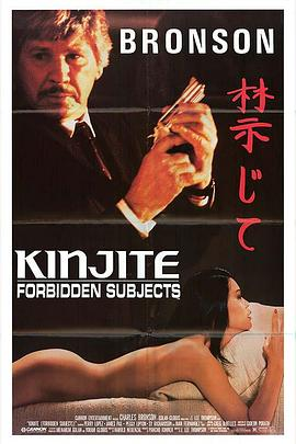 近距对搏 Kinjite: Forbidden Subjects