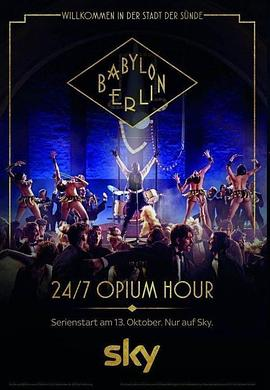 巴比伦柏林 第二季 Babylon Berlin Season 2