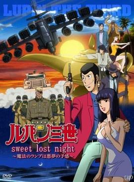鲁邦三世:Sweet Lost Night