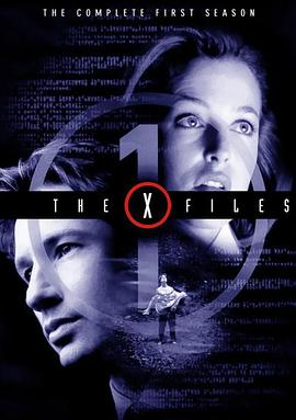 X档案 第一季 The X-Files Season 1