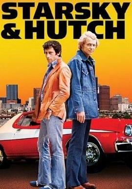 最佳拍档 Starsky And Hutch