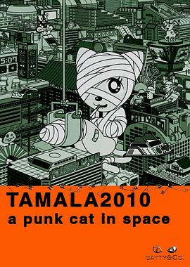 太空朋克猫 Tamala 2010:A Punk Cat in Space
