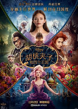 胡桃夹子和四个王国 The Nutcracker And The Four Realms