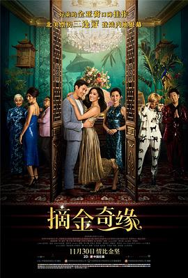 摘金奇缘 Crazy Rich Asians