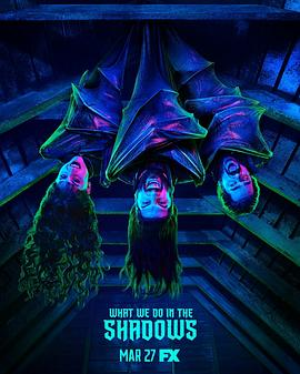吸血鬼生活 第一季 What We Do in the Shadows Season 1