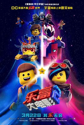 乐高大电影2 The Lego Movie 2: The Second Part