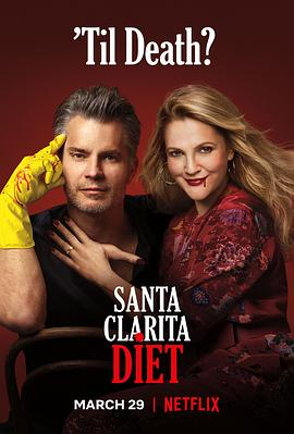 真爱不死 第三季 Santa Clarita Diet Season 3