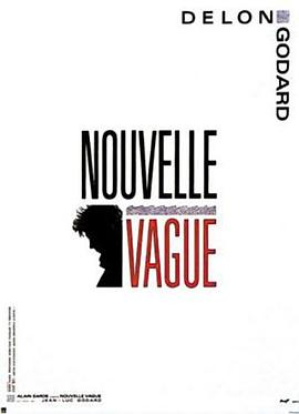 新浪潮 Nouvelle vague