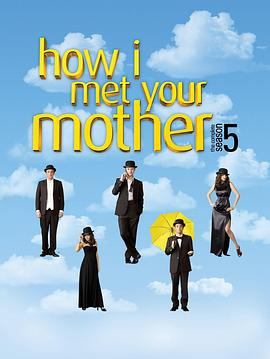 老爸老妈的浪漫史 第五季 How I Met Your Mother Season 5