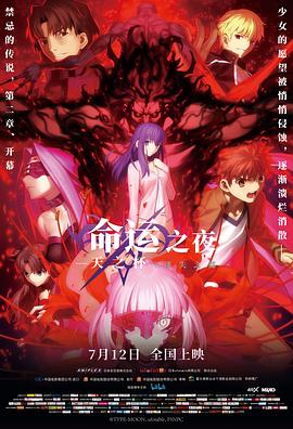 命运之夜——天之杯II :迷失之蝶 劇場版Fate/stay night Heaven's Feel II.lost butterfly