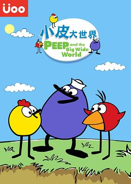 小皮大世界 第一季 Peep and the Big Wide World Season 1