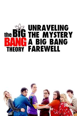 生活大爆炸幕后揭秘 Unraveling the Mystery: A Big Bang Farewell