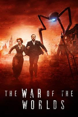 世界之战 The War of the Worlds