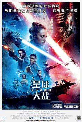 星球大战9:天行者崛起 Star Wars: The Rise of Skywalker