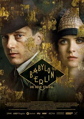 巴比伦柏林 第三季 Babylon Berlin Season 3