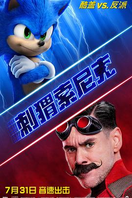 刺猬索尼克 Sonic the Hedgehog