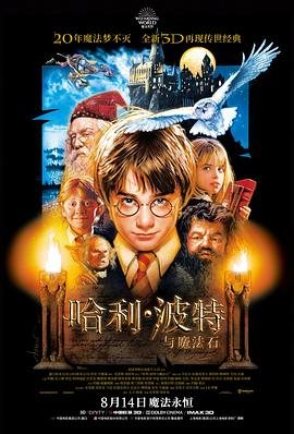 哈利·波特与魔法石 Harry Potter and the Sorcerer's Stone