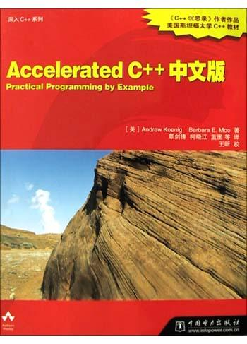 Accelerated C++中文版