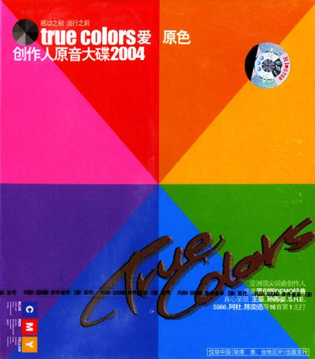 Various Artist - True Colors爱 原色--创作人原音大碟2004