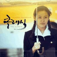 클래식 Original Soundtrack
