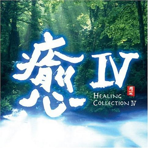 Healing Collection IV