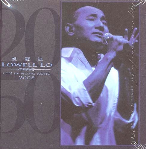 卢冠廷 - 2050 Live in Hong Kong 2008