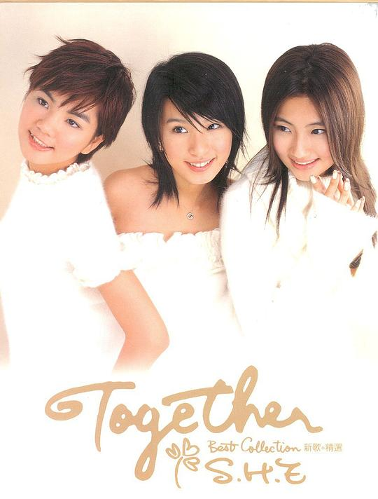 S.H.E - Together 新歌+精选