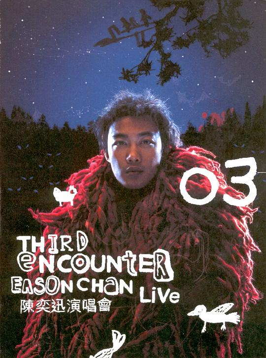 陈奕迅 - Third Encounter Live