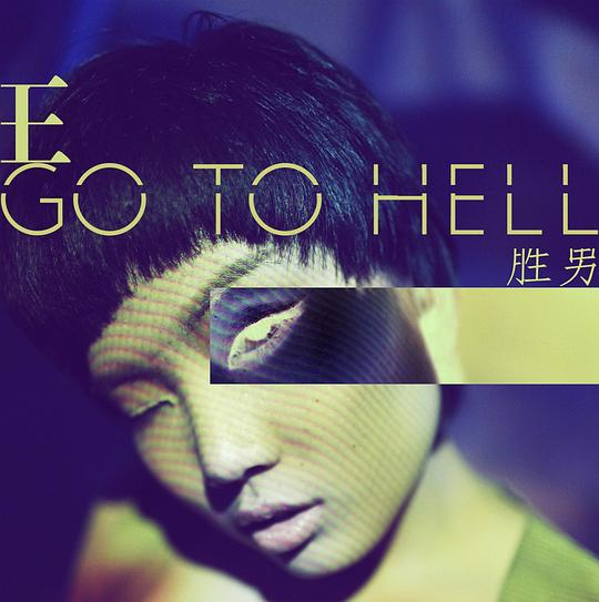 王胜男 - Go to Hell