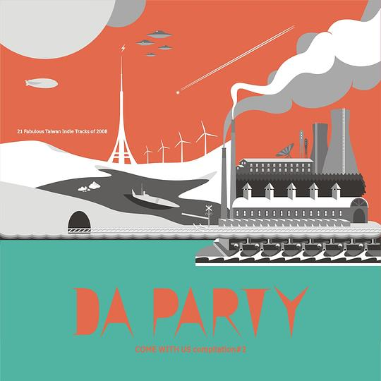 Various Artists - DA PARTY创作合辑