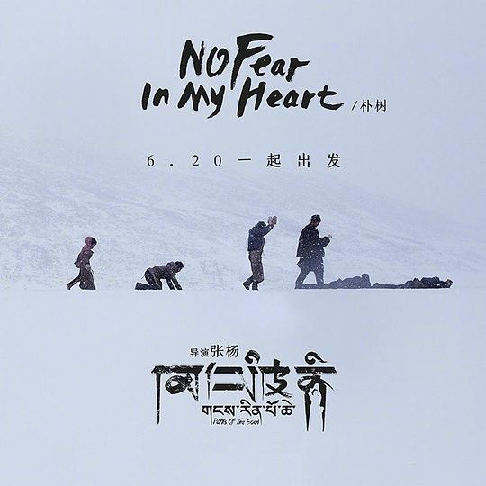 朴树 - No Fear In My Heart