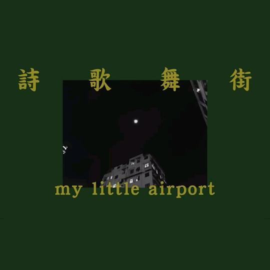 小机场 My Little Airport - 詩歌舞街