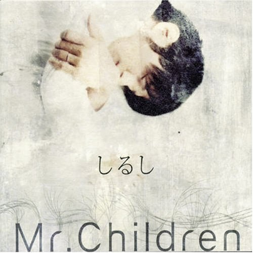 Mr.Children - しるし