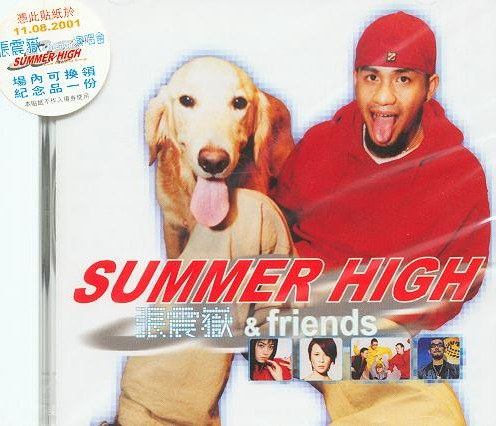 张震岳&friends - SUMMER HIGH