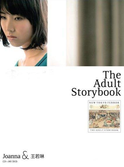 王若琳 - The Adult Storybook