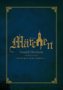 "Sound Horizon - Sound Horizon 7th Story Concert""Märchen""~キミが今笑っている、眩いその時代に…~(DVD)"
