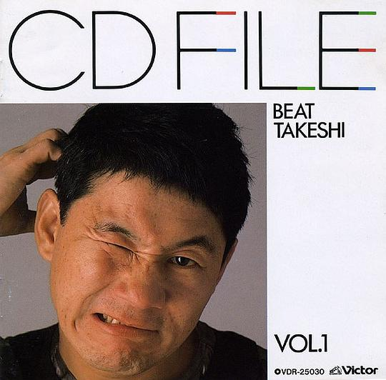 ビートたけし - BEAT TAKESHI CD FILE VOL.1