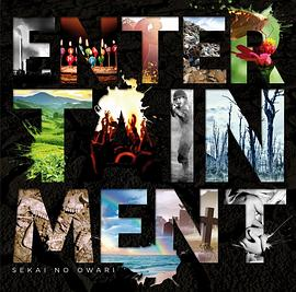 SEKAI NO OWARI - ENTERTAINMENT (通常盤)